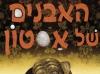 Astons Stenar in Hebrew